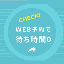 WEB予約で 待ち時間0